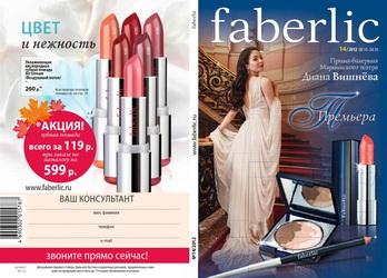 каталог Фаберлик октябрь 2012