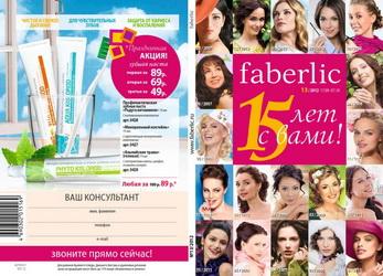 каталог Фаберлик 13 сентябрь-октябрь 2012