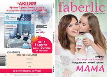 Каталог Фаберлик октябрь-ноябрь 2012