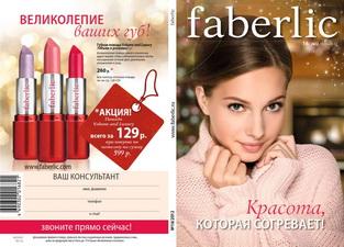 каталог Фаберлик 16 2012