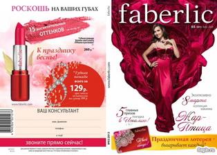 каталог Фаберлик 3 февраль-март 2013