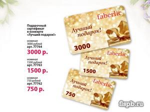 подарочный сертификат Фаберлик