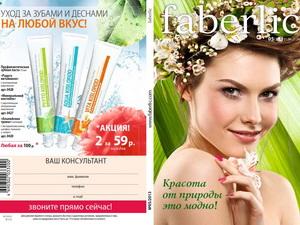 каталог Faberlic 5 апрель 2013