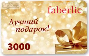 подрочный сертификат Фаберлик