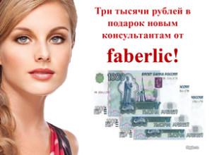 Фаберлик 3000 руб в подарок 1
