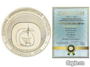 Фаберлик-золотая-медаль-продэкспо
