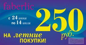 акции каталога фаберлик 8 2013 июнь