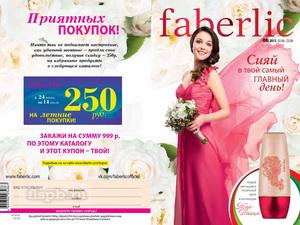 каталог фаберлик 8 2013 июнь