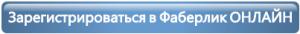 онлайн регистрация Фаберлик
