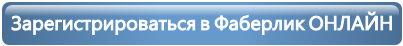 онлайн регистрация