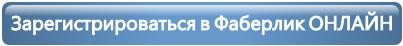 онлайн регистрация в Фаберлик