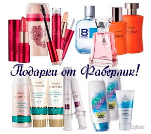 Подарки Фаберлик новым консультантам
