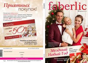 Каталог-Фаберлик-17-2014