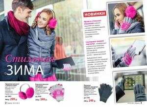 наушники и сенсорные перчатки Фаберлик