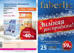 Каталог Фаберлик 1 2015 новинки