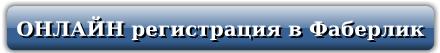бесплатная регистрация Фаберлик онлайн