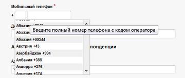 онлайн регистрация Фаберлик телефон