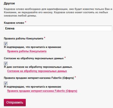 онлайн регистрация завершение