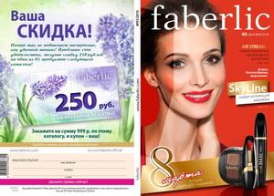 новинки каталога faberlic 03 2015