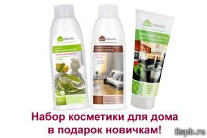 подарок-новичкам-фаберлик-8-2016