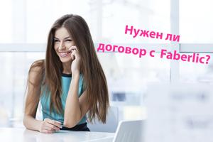 договор на оказание услуг с Фаберлик