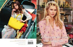 Каталог Florange Accessories 2017 г.