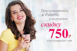подарок новым консультантам Фаберлик в каталоге 6 2017