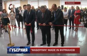 первая швейная фабрика Фаберлик в России