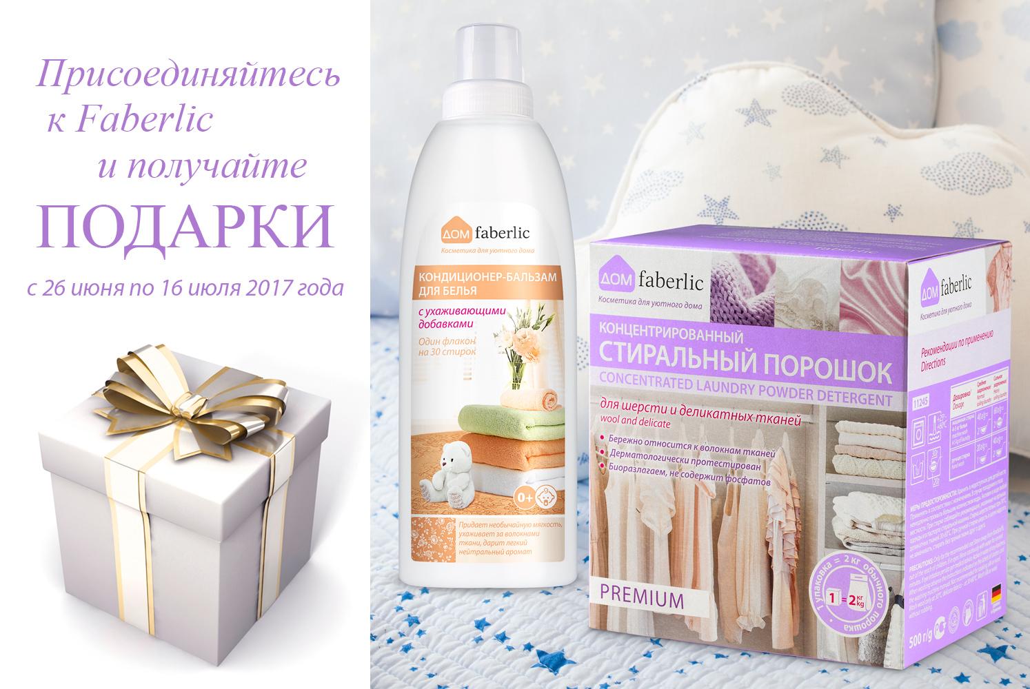 Подарки за регистрацию в россии