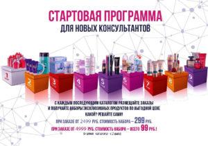 Стартовая программа Фаберлик 2017 год