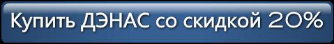 бесплатная регистрация ДЭНАС Фаберлик онлайн