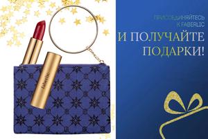 подарки новичкам Фаберлик каталога 18 2017