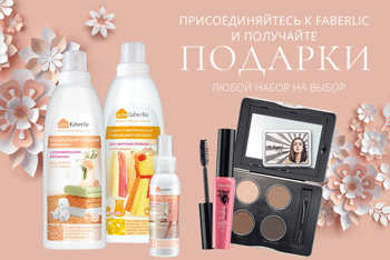 подарок новичкам Фаберлик в каталоге № 8 2018
