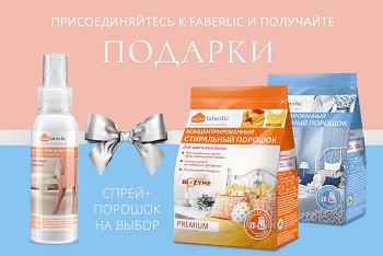 подарок новичкам Фаберлик в каталоге № 10 2018