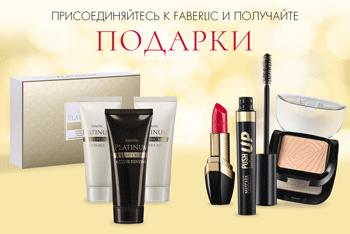 подарок новичкам Фаберлик в каталоге № 13 2018