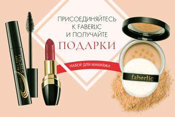 подарок новичкам Фаберлик в каталоге № 14 2018