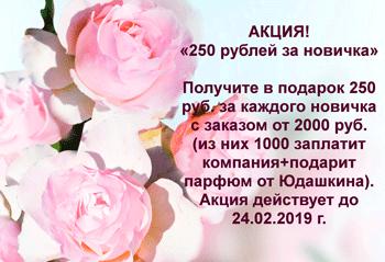 зарегистрируй новичка фаберлик и получи 250 рублей