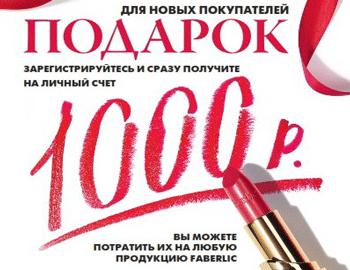 подарки новичкам фаберлик в каталоге 5 2019