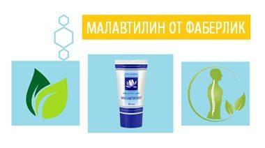 крем малавтилин