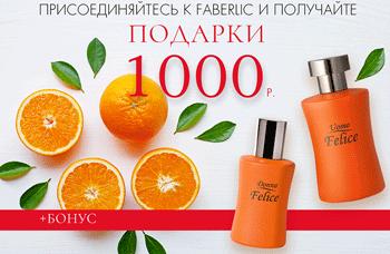 Подарки новичкам Фаберлик в каталоге №8 2019