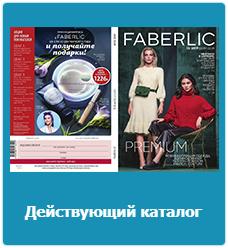 каталог Фаберлик 13 2019