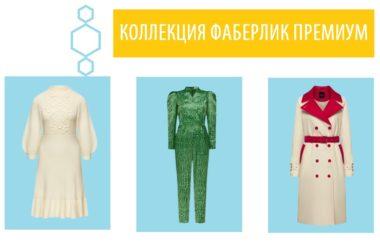 одежда премиум Фаберлик