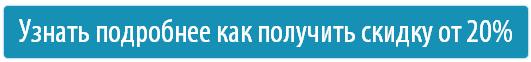 скидка для консультантов Фаберлик