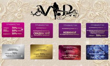 VIP Фаберлик привилегии