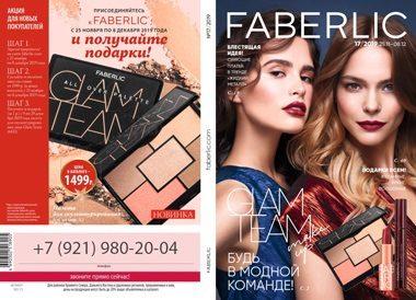 следующий онлайн каталог Фаберлик 17 ноябрь - декабрь 2019 года