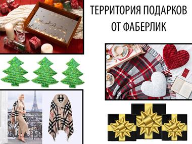 подарки за приведенных новичков в Фаберлик 1 2020