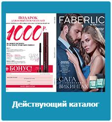 текущий каталог Фаберлик 2 2020