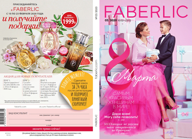 Следующий каталог Фаберлик 3 2020