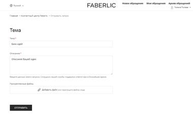 обратная связь банк идей Фаберлик