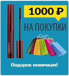 1000 рублей в подарок новичкам каталога 2 2020